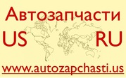 Запчасти для иномарок из США - Омск