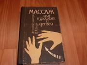 Продам книгу Массаж для взрослых и детей