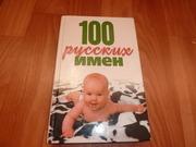 Продам книгу 100 русских имен