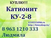 Требуется Катионит КУ-2-8