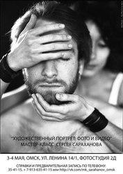 Мастер-класс Сергея Сараханова | 3-4 мая Омск