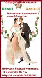 Свадьбы,  юбилеи,  корпоративы.