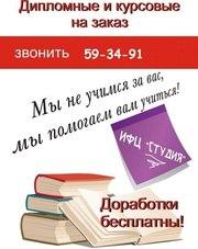Дипломные и курсовые работы на заказ в Омске.