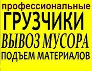 Грузоперевозки Грузчики В Омске