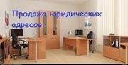Предоставляем Юридические Адреса в Омске