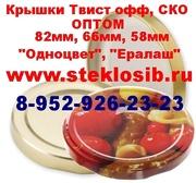 Купить оптом крышку винтовую Твист офф  для консервирования Омск Томск