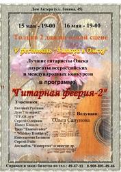 V Фестиваль «Гитара в Омске»