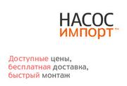 Насос-Импорт - официальные дилеры Ebara,  Wilo,  Marlino в России