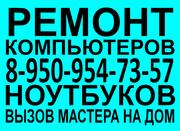 Ремонт и настройка ноутбуков в омске на дому Вызов мастера, . , . , .