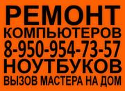 Ремонт и настройка компьютеров в омске на дому Вызов,  .,  ., .