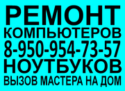 Ремонт и настройка ноутбуков в омске на дому Вызов мастера, . . ,  , ..,