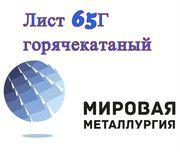 Лист 65Г,  пружинная сталь 65Г ГОСТ 1577-93,  ТУ 14-1-4118-04