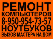 Ремонт и настройка компьютеров в омске на дому Вызов мастера,  , .. , .