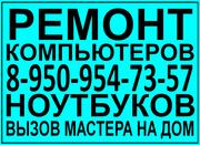 Диагностика и устранение неисправностей,  установка===