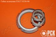 Гайка шлицевая ГОСТ 8530-90 купить