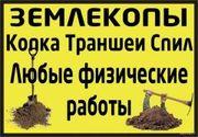 Услуги разнорабочих,  землекопов в Омске и пригороде.