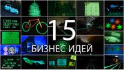 Идея для бизнеса в Омске